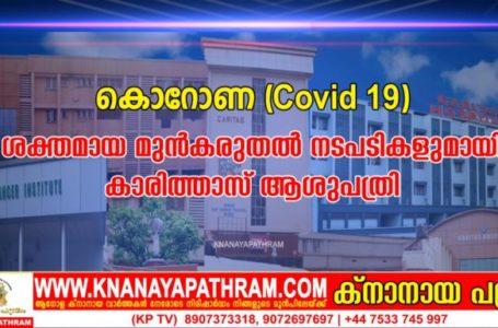 കൊറോണ (Covid 19), ശക്തമായ മുന്കരുതല് നടപടികളുമായി കാരിത്താസ് ആശുപത്രി