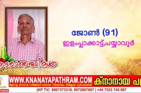പയ്യാവൂര് ഉപ്പുപടന്ന ഇളംപ്ലാക്കാട്ട് ജോണ് (91) നിര്യാതനായി