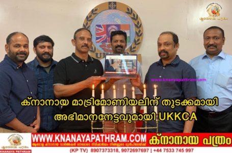ക്നാനായ മാട്രിമോണിയലിന് തുടക്കമായി, അഭിമാനനേട്ടവുമായി UKKCA