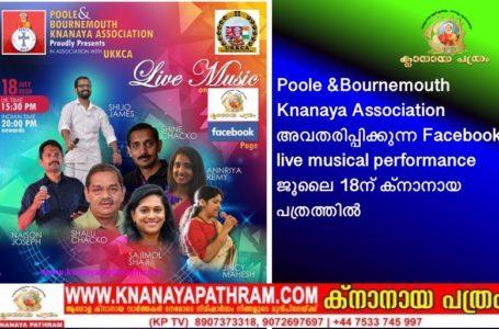 Poole &Bournemouth Knanaya Association അവതരിപ്പിക്കുന്ന Facebook live musical performance ജൂലൈ 18ന് ക്നാനായ പത്രത്തിൽ