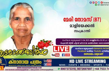സംക്രാന്തി മാളിയേക്കല് മേരി തോമസ് (87)നിര്യാതയായി LIVE TELECASTING AVAILABLE
